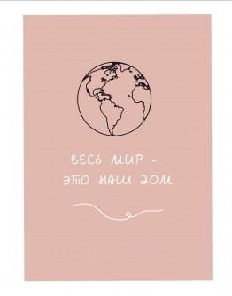 """Poster """"Весь мир это наш дом"""""""